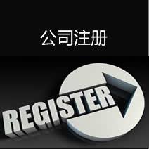 注册营业执照